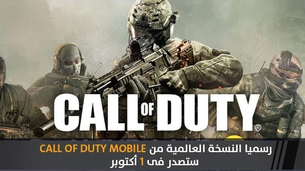 الموعد الرسمى لصدور لعبه Call OF Duty Mobile